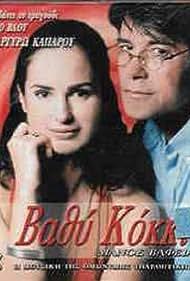 Vathi kokkino (2000)