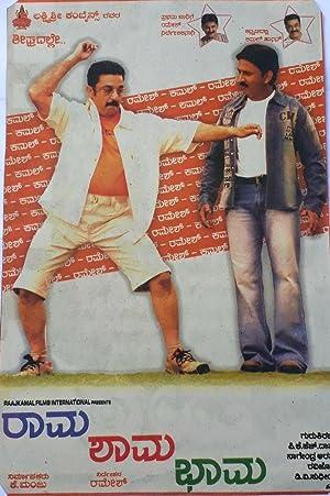 Kamal Haasan Rama Shama Bhama Movie