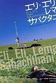 Eri Eri rema sabakutani(2005) Poster - Movie Forum, Cast, Reviews