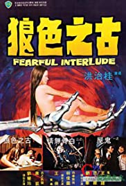 Gu zhi se lang Poster