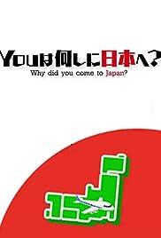 You wa nani shi ni Nippon e? Poster