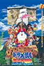 Doraemon: Nobita's Great Adventure in the South Seas