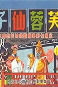 imovies downloads Fu rong xian zi Hong Kong [1280x720]