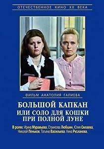 Watch old online movies Bolshoy kapkan, ili solo dlya koshki pri polnoy lune Russia [640x640]