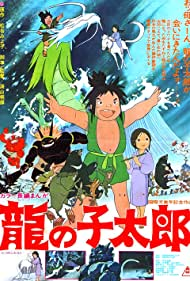 Tatsu no ko Tarô (1979) Poster - Movie Forum, Cast, Reviews