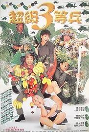 Chao ji 3 deng bing Poster