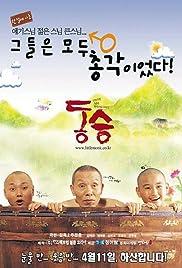 Dong seung Poster