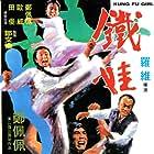 Tie wa (1973)