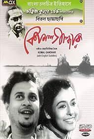 Komal Gandhar (1961)