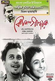 Komal Gandhar(1961) Poster - Movie Forum, Cast, Reviews