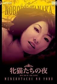 Mesunekotachi no yoru (1972)