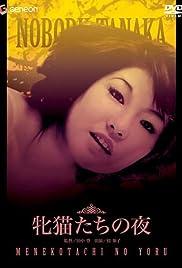 Mesunekotachi no yoru (1972) Night of the Felines 720p