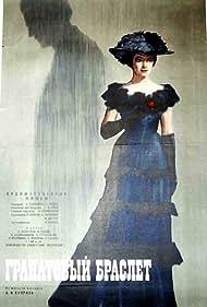 Granatovyy braslet (1965)