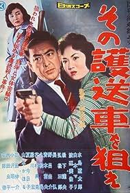 'Jûsangô taihisen' yori: Sono gosôsha o nerae (1960)