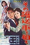 Take Aim at the Police Van (1960)