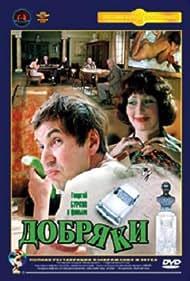 Dobryaki (1979)