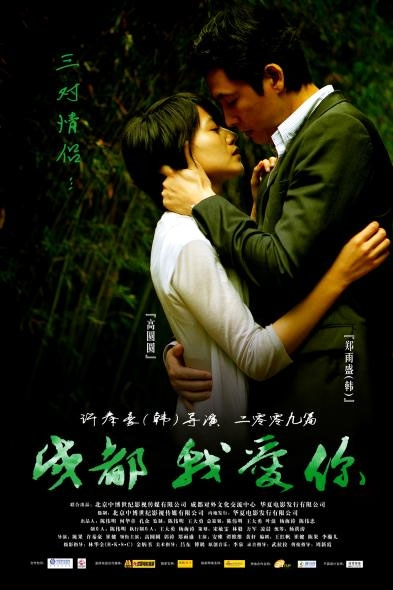 Chengdu dating