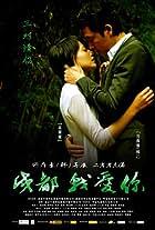 Chengdu, wo ai ni