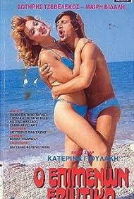 O epimenon erotika (1986)