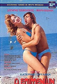Primary photo for O epimenon erotika
