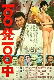 Ironfinger Poster