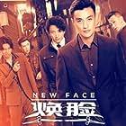 Huan lian (2020)