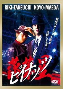Watch online movie notebook for free Rakkasei: Piinattsu by Takashi Miike [h.264]