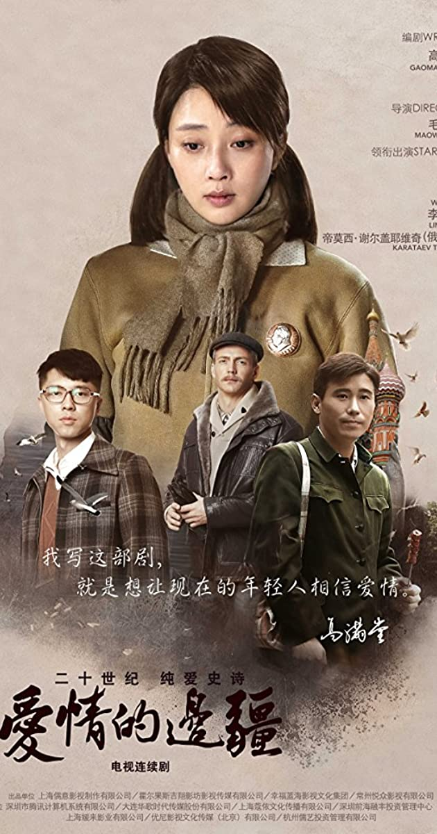 Download Aiqing de bianjiang or watch streaming online complete episodes of  Season1 in HD 720p 1080p using torrent