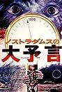 Nosutoradamusu no daiyogen (1974) Poster