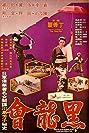 Spy Ring Kokuryukai (1976) Poster