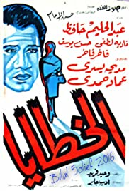 Al-khataya(1962) Poster - Movie Forum, Cast, Reviews