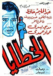 Hot movie for download Al-khataya Egypt [hddvd]