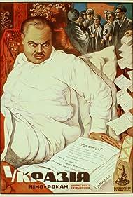 Ukraziya (1925)