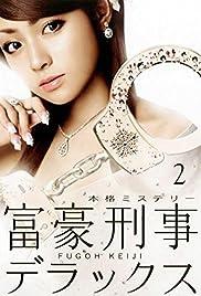 Fugô keiji deluxe Poster