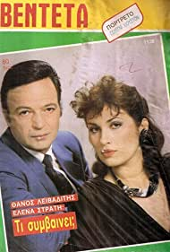 Thanos Leivaditis and Elena Strati in I vendeta (1986)