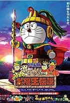 Doraemon: Nobita no Taiyô'ô densetsu