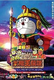 Doraemon: Nobita and the Legend of the Sun King