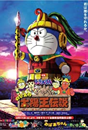 Doraemon: Nobita and the Legend of the Sun King Poster