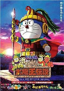 Doraemon Nobita no Takarajimaโดราเอมอน ตอน เกาะมหาสมบัติของโนบิตะ