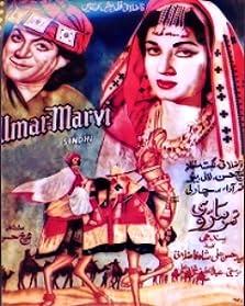 Umer Marvi (1956)