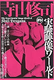 Tomato Kecchappu Kôtei (1971)