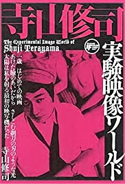 Emperor Tomato Ketchup(1971) Poster - Movie Forum, Cast, Reviews