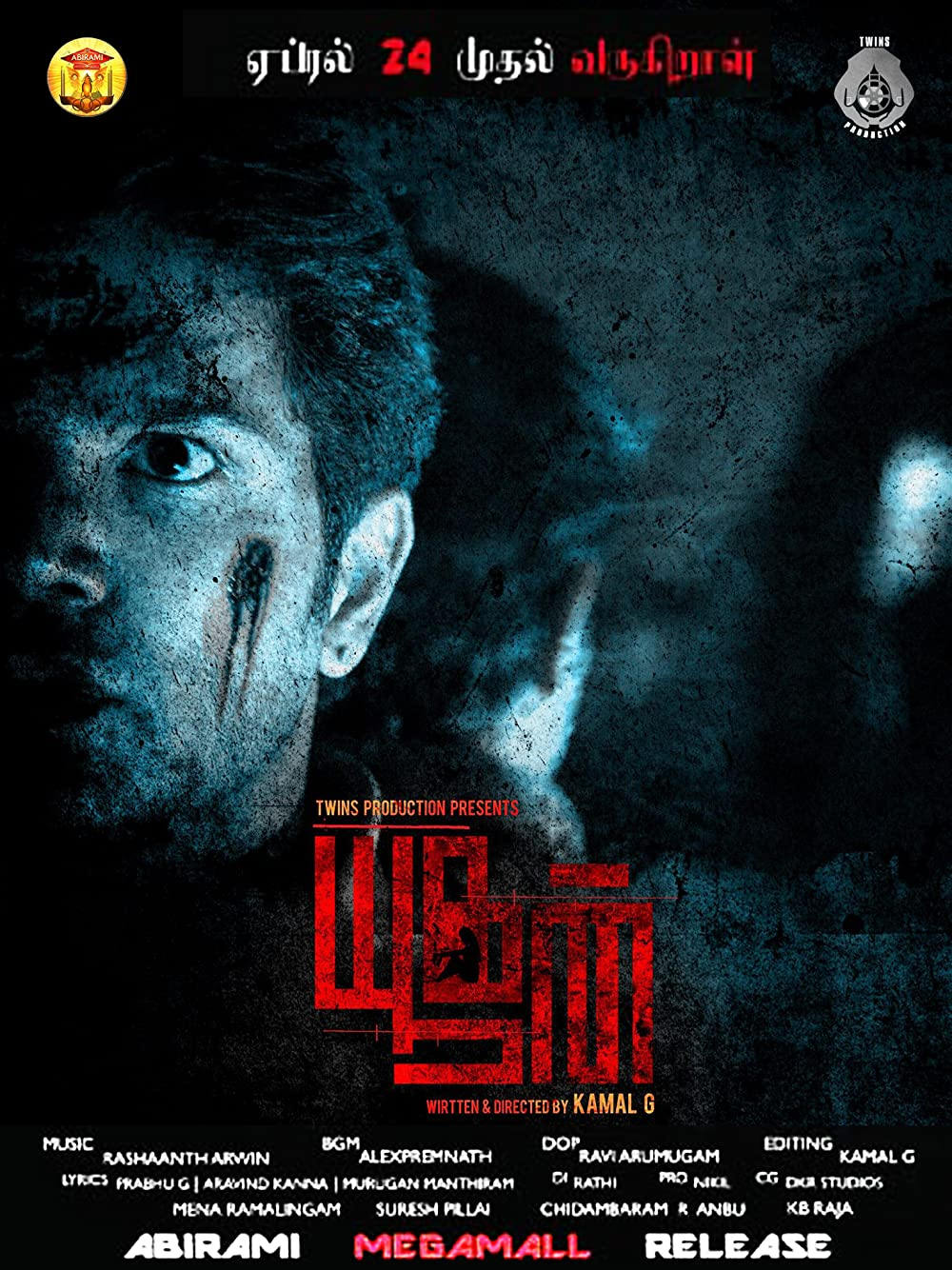 Ready To Die (Yoogan) 2020 Hindi Dubbed 330MB HDRip Download