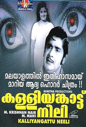 M. Krishnan Nair Kalliyankattu Neeli Movie