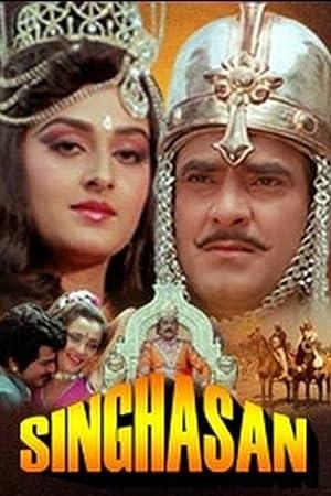 Singhasan movie, song and  lyrics