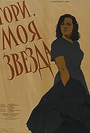 Gori, moya zvezda! Poster