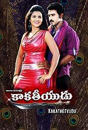 Kakatheeyudu (Telugu)