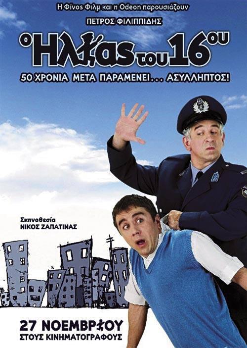 Petros Filippidis and Thanasis Tsaltabasis in O Ilias tou 16ou (2008)