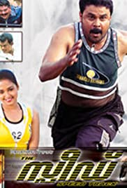 speed track malayalam movie download