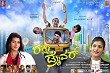 Rickshaw Driver (2013)